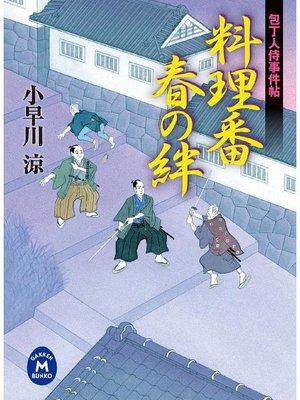 cover image of 包丁人侍事件帖 料理番春の絆