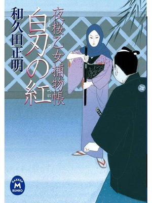cover image of 夜桜乙女捕物帳白刃の紅