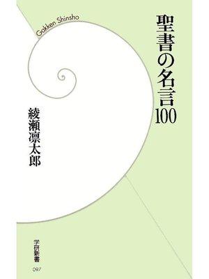 cover image of 聖書の名言100