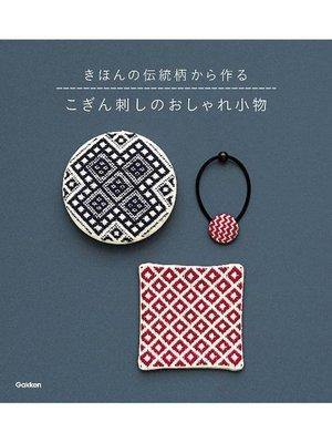 cover image of こぎん刺しのおしゃれ小物 きほんの伝統柄から作る: 本編
