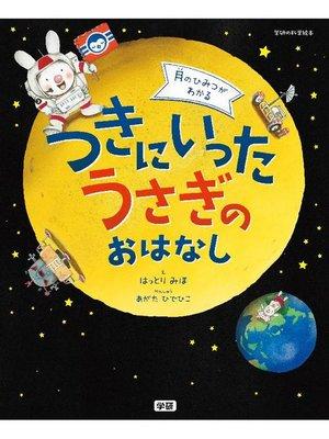 cover image of 月のひみつがわかる つきにいったうさぎのおはなし: 本編