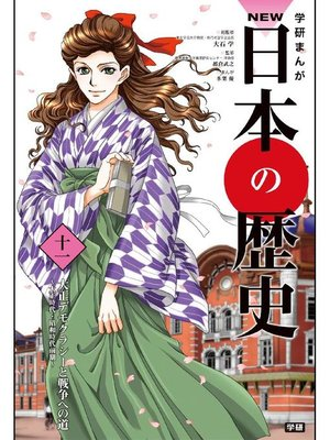cover image of NEW日本の歴史11 大正デモクラシーと戦争への道
