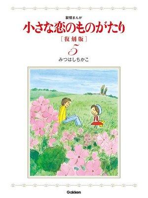 cover image of 小さな恋のものがたり 復刻版: 5巻
