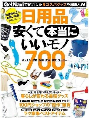 cover image of 日用品 安くて本当にいいモノ700: 本編