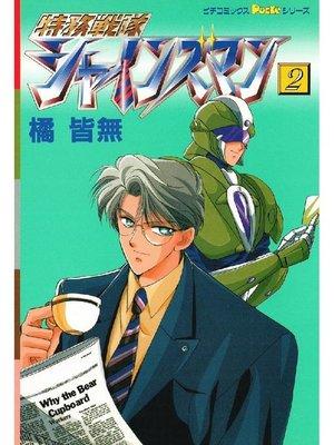 cover image of 特務戦隊シャインズマン: 2巻