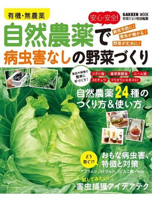 cover image of 有機・無農薬 安心・安全!自然農薬で病虫害なしの野菜づくり: 本編