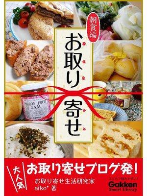 cover image of お取り寄せ 朝食編: 本編
