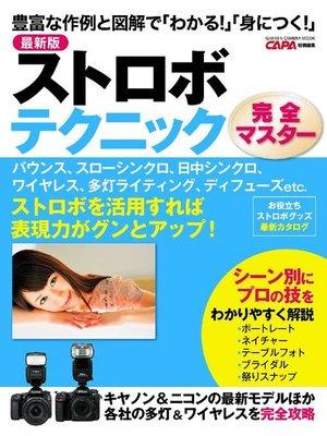 cover image of 最新版 ストロボテクニック完全マスター: 本編