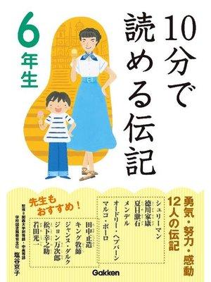 cover image of 10分で読める伝記 6年生