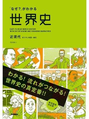 cover image of 「なぜ?」がわかる世界史 近現代(オスマン帝国~現代): 本編