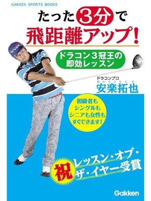 cover image of たった3分で飛距離アップ! ドラコン3冠王の即効レッスン: 本編
