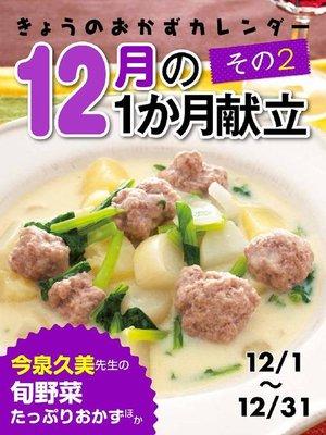 cover image of きょうのおかずカレンダー 12月の献立 その2