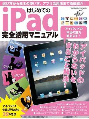 cover image of はじめてのiPad完全活用マニュアル