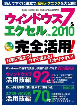cover image of ウィンドウズ7&エクセル Ver.2010 完全活用!