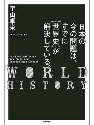 cover image of 日本の今の問題は、すでに{世界史}が解決している。: 本編