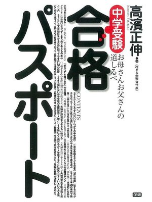 cover image of 中学受験合格パスポート