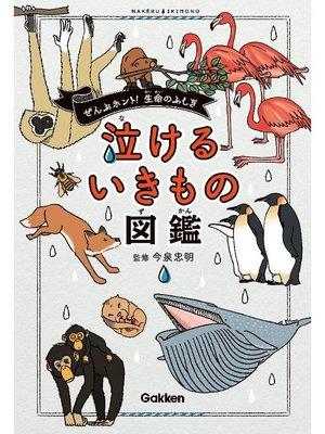 cover image of 泣けるいきもの図鑑: 本編