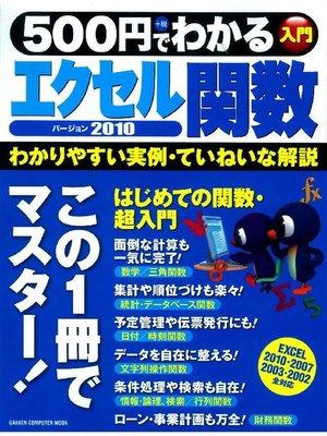 cover image of 500円でわかる エクセル関数2010