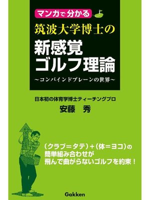 cover image of マンガで分かる 筑波大学博士の新感覚ゴルフ理論: 本編