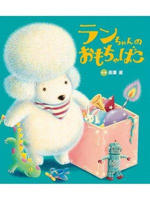 cover image of ランちゃんの おもちゃばこ: 本編