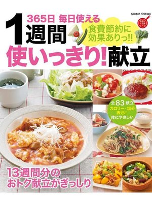cover image of 食費節約に効果ありっ!!1週間使いっきり!献立 365日 毎日使える: 本編