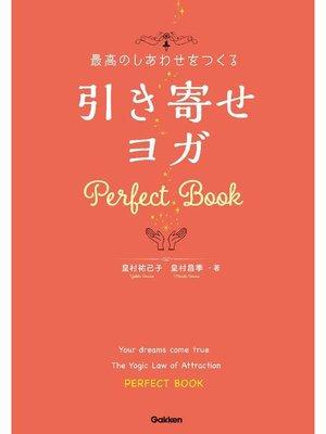 cover image of 最高のしあわせをつくる 引き寄せヨガ Perfect Book: 本編