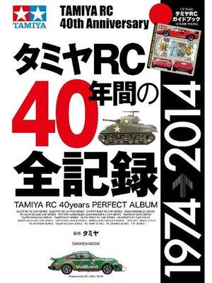 cover image of タミヤRC40年間の全記録: 本編