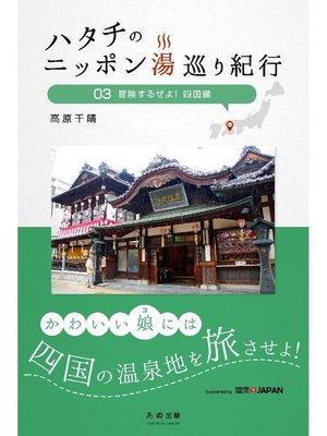 cover image of ハタチのニッポン湯巡り紀行03 冒険するぜよ! 四国編: 本編