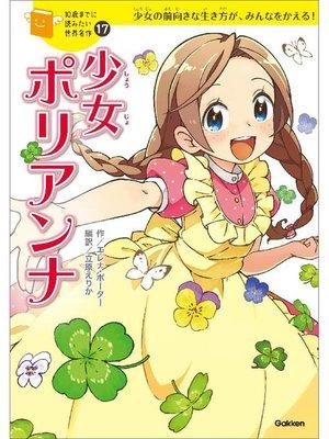 cover image of 少女ポリアンナ