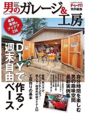 cover image of 男のガレージ&工房: 本編