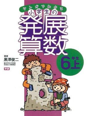 cover image of マンガでわかる小学生の発展算数(7)6年生・上: 本編
