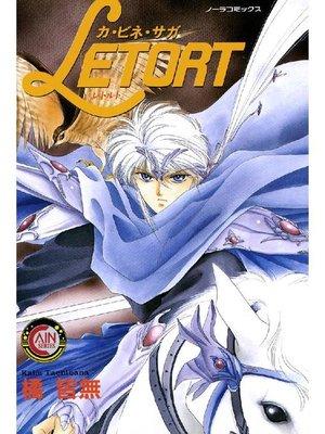 cover image of カ・ビネ・サガ レトルト: 本編