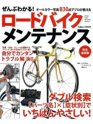 cover image of ぜんぶわかる!ロードバイクメンテナンス: 本編