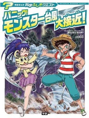 cover image of パニック! モンスター台風大接近!: 本編