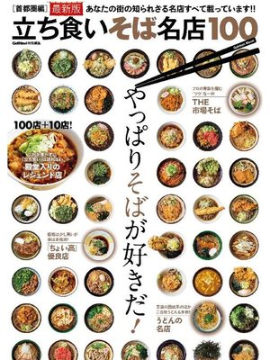 cover image of 立ち食いそば名店100 首都圏編 最新版: 本編