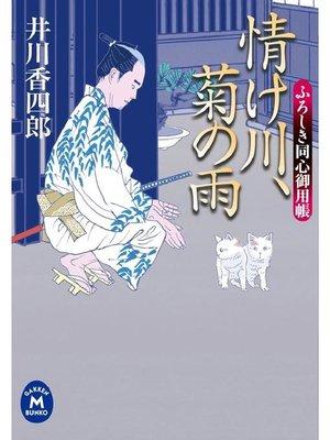 cover image of ふろしき同心御用帳 情け川 菊の雨