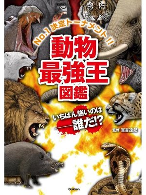 cover image of 動物最強王図鑑: 本編