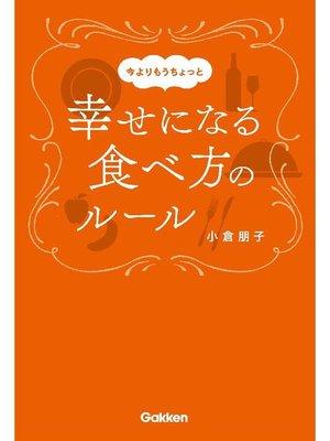 cover image of 今よりもうちょっと幸せになる食べ方のルール: 本編