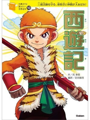 cover image of 西遊記