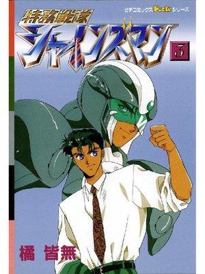 cover image of 特務戦隊シャインズマン: 3巻