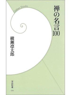 cover image of 禅の名言100