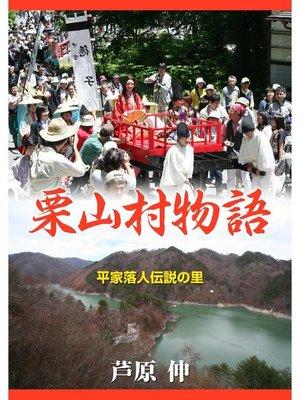cover image of 平家落人伝説の里 栗山村物語 秘湯の村の春夏秋冬: 本編