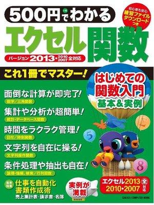 cover image of 500円でわかる エクセル関数2013