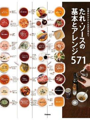 cover image of たれ・ソースの基本とアレンジ571 定番おかずからお店の味まで