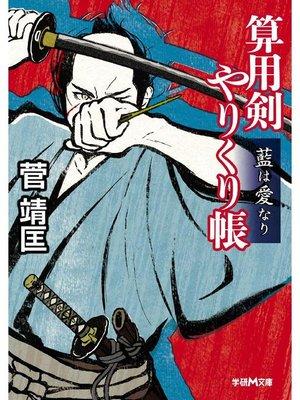 cover image of 算用剣やりくり帳 藍は愛なり