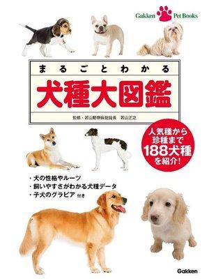 cover image of まるごとわかる 犬種大図鑑
