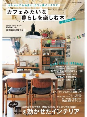 cover image of カフェみたいな暮らしを楽しむ本 ディスプレイ編