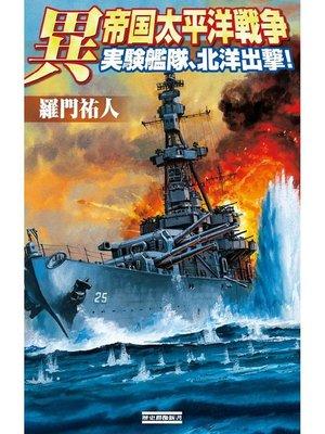 cover image of 異 帝国太平洋戦争 実験艦隊、北洋出撃!