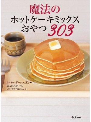 cover image of 魔法のホットケーキミックスおやつ303: 本編