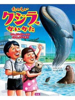 cover image of たのしいクジラのかいかた: 本編